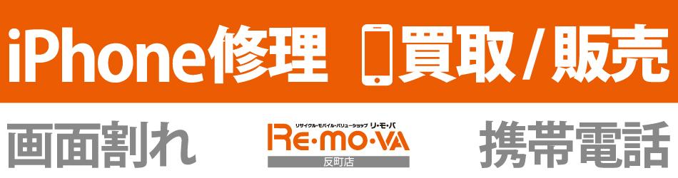 iPhone修理・携帯買取